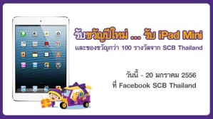 iPad Mini SCB Thailand
