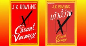 The Casual Vacancy: J.K. Rowling