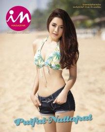 ปุยฝ้าย AF4 In Magazine Photo Gallery 003