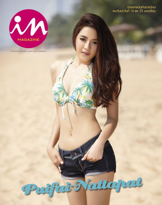 ปุยฝ้าย AF4 In Magazine Photo Gallery 003