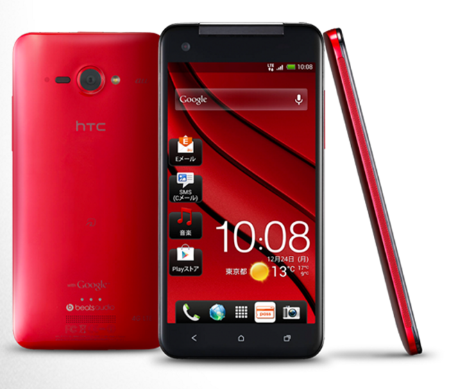 HTC Butterfly Red